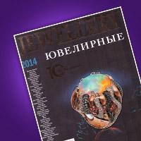 editorial-coversJewellery-Book-2014